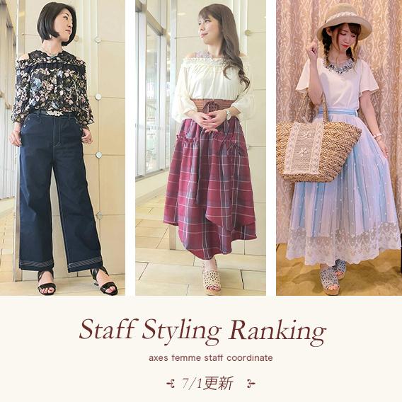 staffstyling