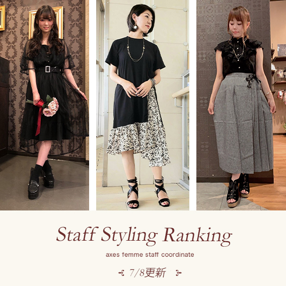 staffstyling