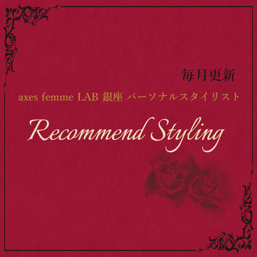 axes femme LAB styling おすすめ