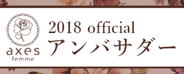 2018 Officialアンバサダー